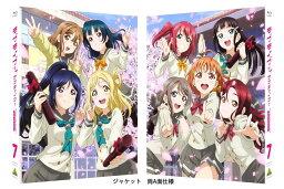 ラブライブ!サンシャイン!! 2nd Season Blu-ray 7 特装限定版【Blu-ray】 [ <strong>伊波杏樹</strong> ]