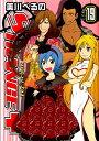 ストレンジ・プラス(19) (IDコミックス ZERO-SUMコミックス)
