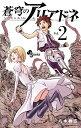 蒼穹のアリアドネ 2 (少年サンデーコミックス)