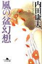 風の盆幻想 (幻冬舎文庫) 内田康夫