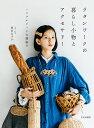 ラタンワークの暮らし小物とアクセサリー ノスタルジックな籐編み [ 朝倉 あすか ]