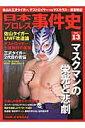 日本プロレス事件史(vol.13)