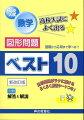 高校入試数学図形問題ベスト10新改訂版
