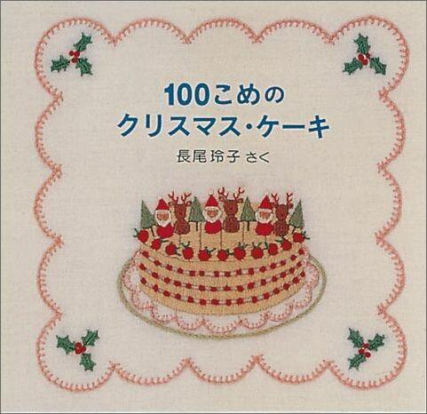100こめのクリスマス・ケーキ [ 長尾玲子 ]
