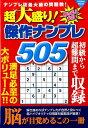 超大盛り!傑作ナンプレ505 (COSMIC MOOK)
