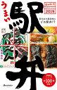 うまい駅弁 JR東日本駅弁味の陣公式ガイドブック 2019 東 (ORANGE PAGE MOOK)