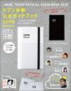 ジブン手帳公式ガイドブック2018 [ 佐久間 英彰 ]