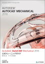 Autodesk AutoCAD Mechanical 2018公式トレーニングガイド [ 西村 将二 ]