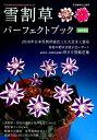 雪割草パーフェクトブック(vol.14)