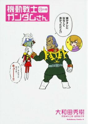 機動戦士ガンダムさん(13の巻)