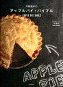 アップルパイ バイブル