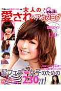 大人の愛されヘアカタログ(vol.18) 髪フェチ・女子のための230スタイル (NEKO MOOK)