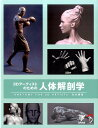 3Dアーティストのための人体解剖学 [ 3DTotal Publishing ]