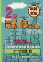 2級電気工事施工管理技術検定試験問題解説集録版(2019年版) 学科・実地 H24~H30学科問題・解説/H21~H30実地問題・解説