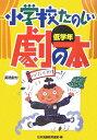 小学校たのしい劇の本(低学年) [ 日本演劇教育連盟 ]