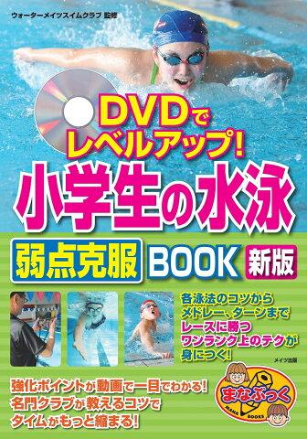 DVDでレベルアップ! 小学生の水泳 弱点克服BOOK 新版 [ ウォーターメイツスイムクラブ ]