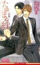 たゆまぬ絆 涼風 (B-boy novels) [ 遠野春日 ]