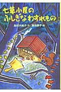 七草小屋のふしぎなわすれもの [ 島村木綿子 ]...:book:11985729