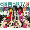 3D-PIANO ANIME Theater! [ H ZE...