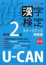 U-CAN漢字検定2級ステップアップ問題集第3版 (U-CANの資格試験シリーズ) ユーキャン漢字検定試験研究会