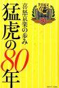 喜怒哀楽の歩み猛虎の80年 [ 日刊スポーツ新聞西日本 ]