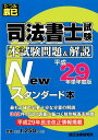 司法書士試験本試験問題&解説Newスタンダード本(平成29年単年度版)