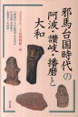 邪馬台国時代の阿波・讃岐・播磨と大和 [ 二上山博物館(香芝市) ]