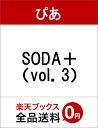 SODA+(vol.3) 秋冬映画特集:二宮和也 瑛太 生田...