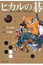 ヒカルの碁(10) (集英社文庫) [ ほったゆみ ]