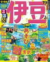 るるぶ伊豆('19) (るるぶ情報版)