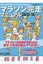 マラソン完走マニュアル(2015-16) [ クリール編集部 ]