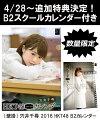 (壁掛) 穴井千尋 2016 HKT48 B2カレンダー