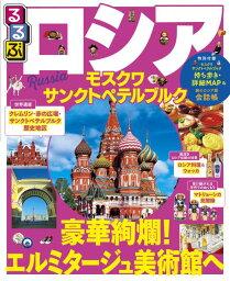 るるぶロシア モスクワ・サンクトペテルブルク (るるぶ情報版)