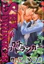 SEXドランカー(6) (ダイヤモンドコミックス) [ B.T.あづま ]
