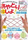 DVD>あやとりしよ!DVD BOOK 想像力と記憶力を育む指先知育 (<DVD>) [ 野口とも ]
