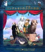 アンデルセンの13の童話