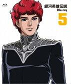 銀河英雄伝説 Vol.5【Blu-ray】 [ 堀川亮 ]