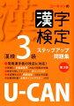 U-CANの漢字検定3級ステップアップ問題集第3版