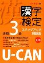 U-CANの漢字検定3級ステップアップ問題集第3版 (U-CA