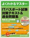 ITパスポート試験 対策テキスト&過去問題集 平成30-31年度版 富士通エフ オー エム株式会社 (FOM出版)