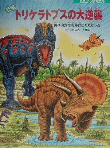 恐竜トリケラトプスの大逆襲 再び肉食恐竜軍団とたたかう巻 (たたかう恐竜たち) [ 黒川光広 ]