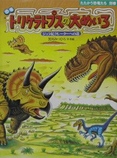 恐竜トリケラトプスの大めいろ