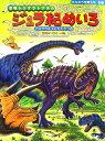 トリケラトプス ジュラ紀