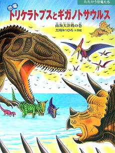 トリケラトプス ギガノトサウルス