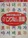 世界の文字と言葉入門(3) 朝鮮半島の文字「ハングル」と言葉