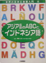 世界の文字と言葉入門(4) アジア各国のABCとインドネシア語