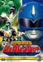 スーパー戦隊シリーズ::恐竜戦隊ジュウレンジャー VOL.3 [ 望月祐多 ]