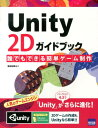 Unity 2Dガイドブック [ 浦田祐輝 ]