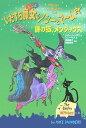いたずら魔女のノシーとマーム(2) 謎の猫、メンダックス [ ケイト・ソーンダズ ]