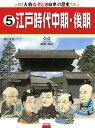 人物なぞとき日本の歴史(5)